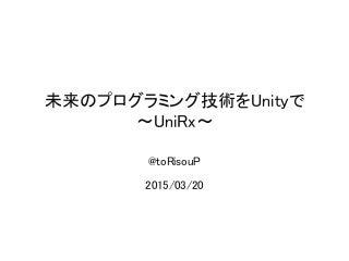 未来のプログラミング技術をUnityで -UniRx-