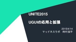 Unite2015 uGUIの拡張と応用