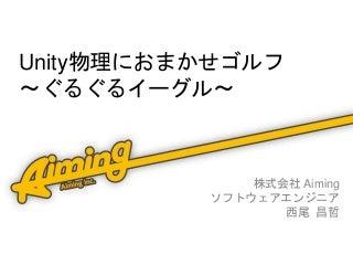 Unity物理におまかせゴルフ ぐるぐるイーグル