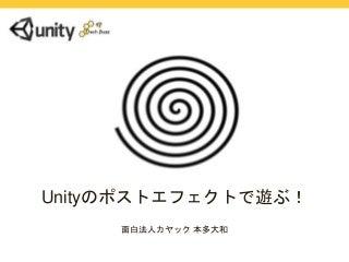 Unityのポストエフェクトで遊ぶ!