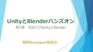 UnityとBlenderハンズオン第1章