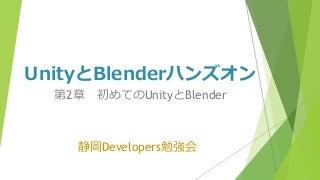 UnityとBlenderハンズオン第2章
