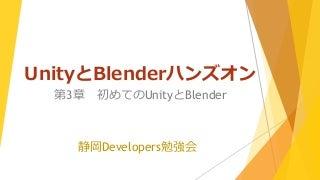 UnityとBlenderハンズオン第3章