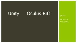 UnityとOculus Riftでフルダイブなゲームを作ってみた話