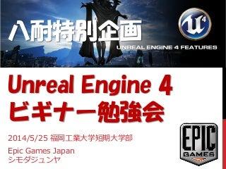 Unreal engine4ビギナー勉強会