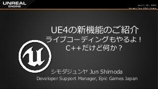 UE4の新機能のご紹介、ライブコーディングもやるよ!C++だけど何か?