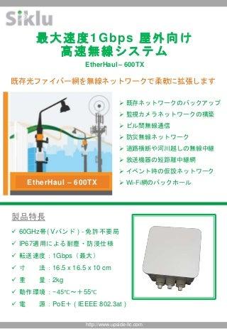 Siklu EH-600TX Brochure JP