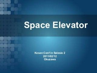 『宇宙エレベーター(Space Elevator)』高専カンファレンスinサレジオ2(20110212) LT  @oku_zawa