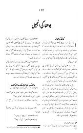 Urdu bible   gospel of john