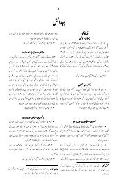 Urdu bible old testament