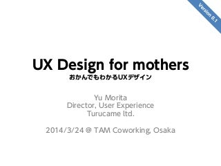 おかんでもわかるUXデザイン Ver.0.1
