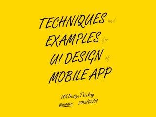 スマホサービスにおける、UIデザインのノウハウと実例