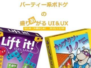 パーティ系ボドゲの盛り上がるUI&UX