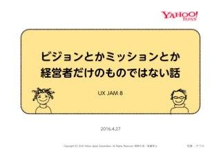 UX JAM 8「ビジョンとかミッションとか経営者だけのものではない話」 #uxjam_jp