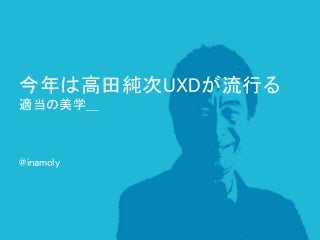 今年は高田純次UXDが流行る -適当の美学-