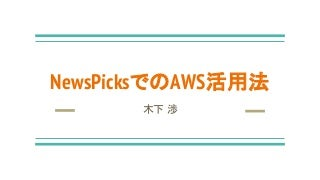 NewsPicksでのAWS活用法