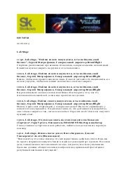02.06.2014 цитаты lab stage_startup village