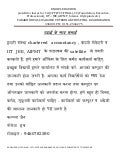 Vacancies in bikaner education sector