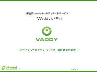 継続的セキュリティテストVaddy説明資料