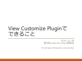 View Customize Pluginで出来ること