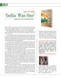 India Was One- Book Review