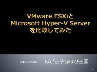 VMware ESXi と Microsoft Hyper-V Server を比較してみた