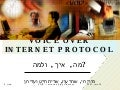 Voip : voice over ip בעברית