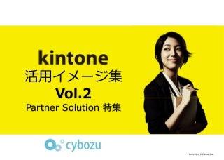 kintone 活用イメージ集 Vol2