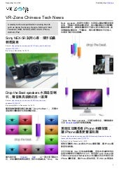 VR-Zone Chinese Tech News Dec 2012 ...
