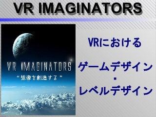VRにおけるゲームデザイン・レベルデザイン @VR Tech Tokyo #2