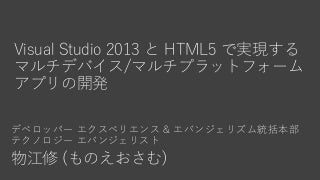 Visual Studio 2013 と HTML5 で実現するマルチデバイス/マルチプラットフォーム アプリの開発