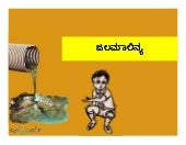 Water pollution kannada