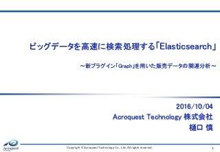 [data analytics showcase] B11: ビッグデータを高速に検索・分析する「Elasticsearch」~新プラグイン「Graph」を用いた販売データの関連分析~ by Acroquest Technology株式会社 樋口 慎