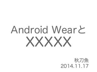 Android WearとXXXX