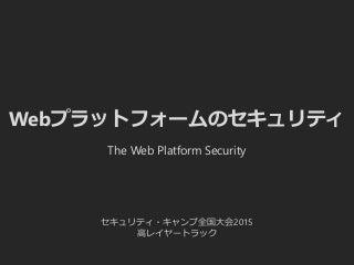 Webプラットフォームのセキュリティ