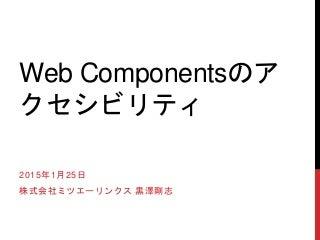 Web Componentsのアクセシビリティ
