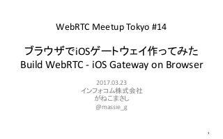 ブラウザでWebRTC - iOSゲートウェイ作ってみた