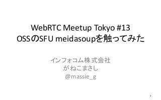 WebRTC SFU mediasoup sample