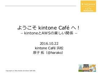 ようこそ kintone Café へ!