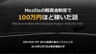 Mozillaの報奨金制度で100万円ほど稼いだ話