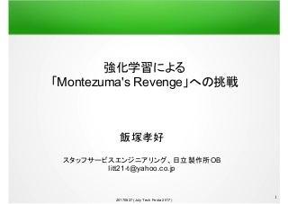 強化学習による 「Montezuma's Revenge」への挑戦