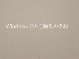 Windowsでの自動化の手段