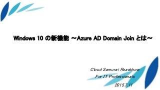 Windows 10 の新機能 Azure AD Domain Join とは