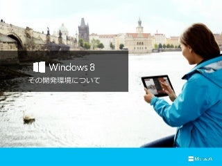 Windows 8とその開発環境について