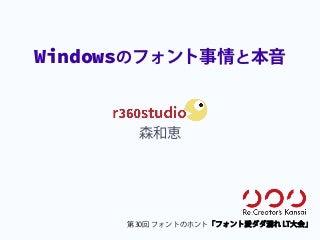 Windowsのフォント事情と本音:リクリlt森和恵