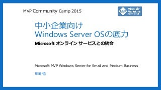 中小企業向けWindows Server OSの底力~Microsoft オンライン サービスとの統合