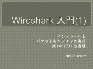 Wireshark入門 (2014版)