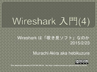 Wireshark入門(4)