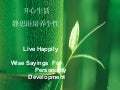 Wise sayings for happy living(Edited) / 静思语使你开心生活 (In English & Chinese)#1/9