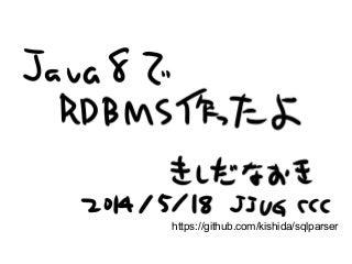 Java8でRDBMS作ったよ